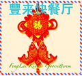 Feng Lai Kínai Gyorsétterem